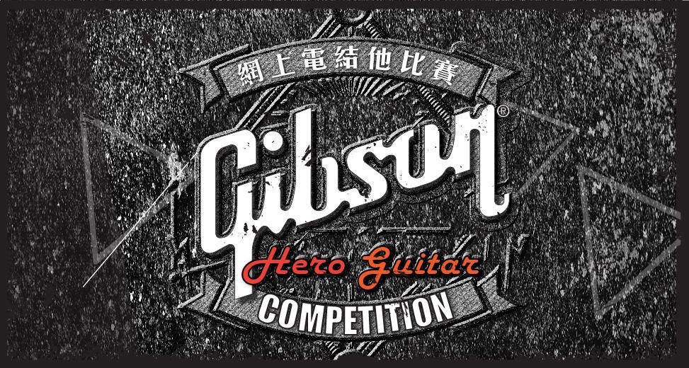 Gibson Hero Guitar Competition網上結他比賽