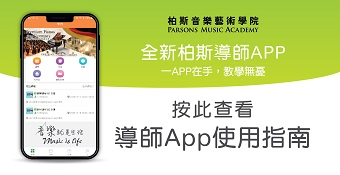 柏斯音樂導師App操作指南 (Parsons Music Tutor App - User Manual)