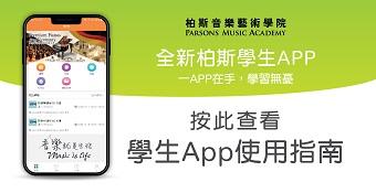 柏斯音樂學生App 操作指南 (Parsons Music Student App - User Manual)