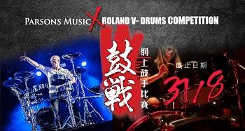 Parsons Music X Roland V-Drums Competition 鼓·戰 網上鼓手比賽