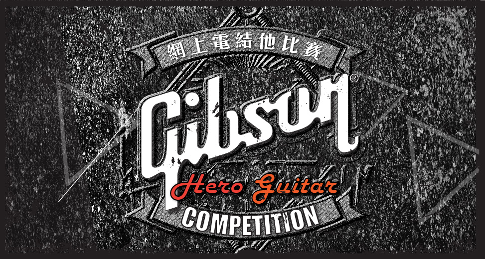 Gibson Hero Guitar Competition網上結他比賽結果公佈