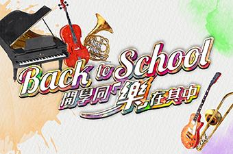 🎵 開學同樂 Back to School 精選樂器及升級優惠