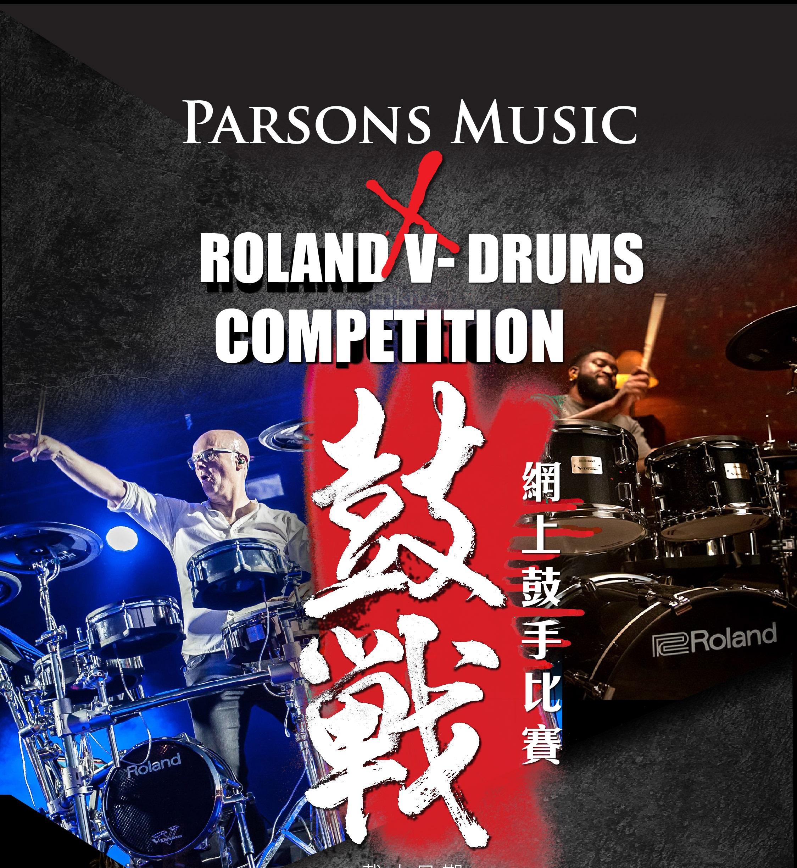 【率先公佈】Parsons Music X Roland V-Drums Competition 鼓·戰 網上鼓手比賽 - 最受歡迎(人氣)大獎🥳🤘
