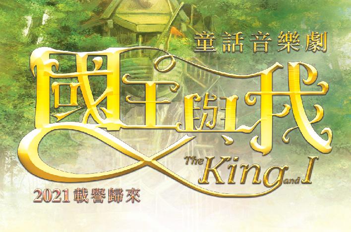 柏斯音樂藝術學院學生專享《國王與我》音樂劇門票優惠