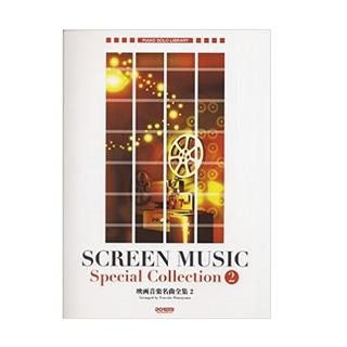 Screen Music Famous Piece Collection Vol.2 Piano