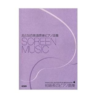 Screen Music Piano Collection