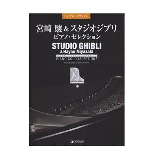 Studio Ghibli & Hayao Miyazaki Piano Selection宮崎駿