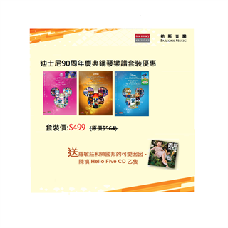 迪士尼琴譜套裝 ,送Jan Chan Hello Five CD