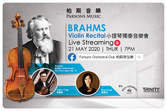 BRAHMS小提琴音樂會回顧