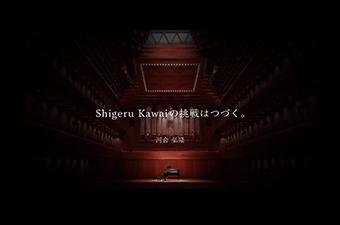 Shigeru Kawai -Master Piano Artisan
